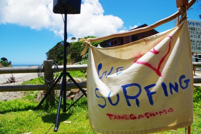 we love surfing TANEGASHIMA